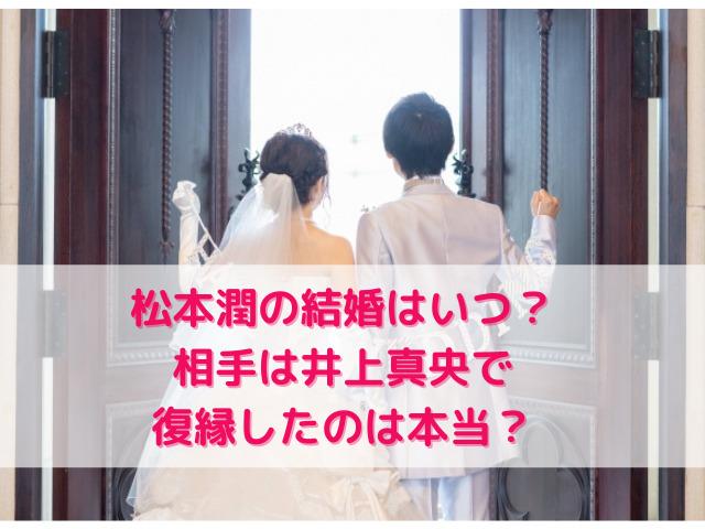 松本潤 結婚 井上真央