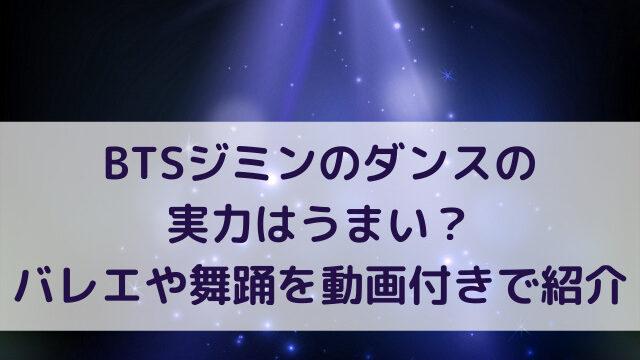 BTS ジミン ダンス 実力 うまい バレエ 舞踏